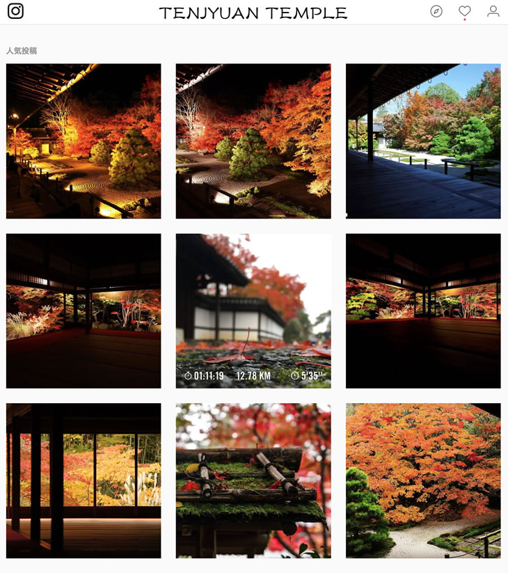 Ryokan Kyoto Instagram reviews tenjyuan temple